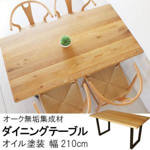ダイニングテーブルのみ 幅210cm 天板厚40mm オーク無垢集成材 オイル塗装 食卓テーブル GOK YSS crescent