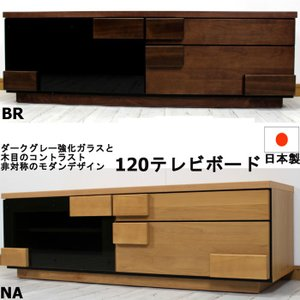 テレビ台 幅120cm 日本製 アルダー材 強化ガラス TVボード フラップ扉 ブラウン ナチュラル 北欧 モダン テレビ台 ローボード GMK-tv|crescent