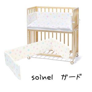 ベッドガード 赤ちゃんをごっつんから守るそいねーる+/+ムーブ対応専用ベッドガードのみ|crescent