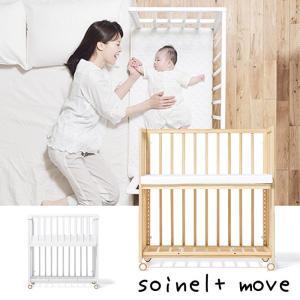 ベビー ベッド 添い寝ベッド 送料無料 そいねーる+move ベビーベッド 安全|crescent