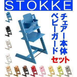 STOKKE トリップトラップチェア本体 + ベビーセット プラスチック TRIPP TRAPP|crescent