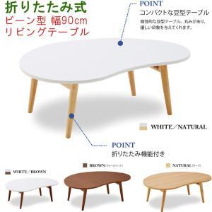 リビングテーブル 幅90cm ビーンズ型 ウォールナット オーク ツートン テーブル センターテーブル リビングテーブル リビング家具 GMK-lt 特選|crescent