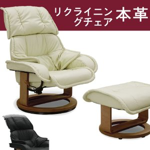1人掛け リクライニングソファ 本革 アイボリー IV ブラック BK リクライニングチェアー GMK-sofa 特選|crescent