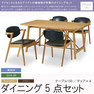 ダイニングセット 5点 幅150cm テーブル150×1、チェア×4、北欧風 モダン 食卓セット テーブルセット シンプル ブラウン ライトブラウン SSG|crescent
