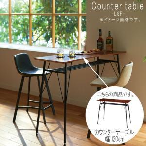 カウンターテーブルのみ 幅120cm カウンターデスク バーテーブル バーカウンター テーブル 机 北欧   GMK crescent