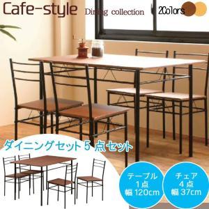 ダイニング5点セット テーブル幅120cm ブラウン ナチュラル テーブル1点 チェア4点 限界価格 クーポン除外品 t002-m040- (soun) 特選|crescent