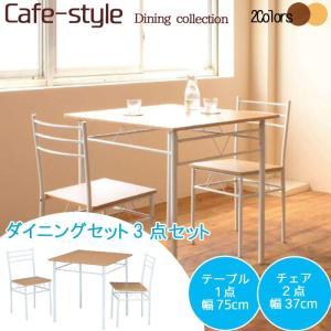 ダイニング3点セット テーブル幅75cm ブラウン ナチュラル テーブル1点 チェア2点 正方形 限界価格 クーポン除外品 t002-m040- (soun)|crescent