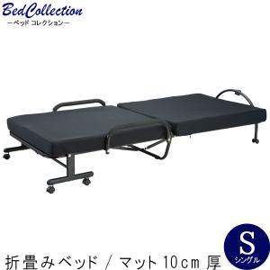 シングルベット 折畳み マット 低反発ウレタン キャスター付き ベッド スチール 寝具 寝室  t002-m040- (soun) 特選|crescent