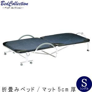 シングルベット 折畳み マット キャスター付き ベッド スチール デザイン 寝具 寝室  t002-m040- (soun) 特選|crescent