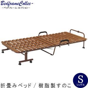 ベットフレームのみ シングル 折畳み 樹脂製すのこ キャスター付き ベッド スチール デザイン 寝具 寝室  t002-m040- (soun) 特選|crescent