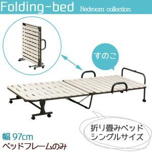ベットフレームのみ シングル 折畳み すのこ キャスター付き ベッド スチール デザイン 寝具 寝室 睡眠  t002-m040- (soun) 特選|crescent