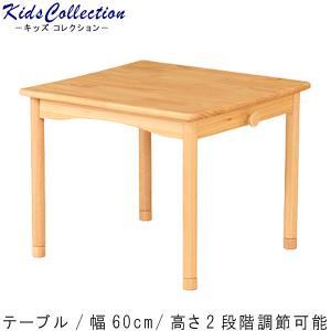 キッズテーブル 幅60cm ローテーブル 高さ調整 子供家具 テーブル 子供机 幼児机 ダイニングテーブル  t002-m040- (soun)|crescent