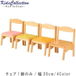 キッズチェア1脚のみ <テーブル別売り>  スタッキング カラフル ローチェア 子供椅子 幼児椅子 子供家具  t002-m040- (soun)|crescent