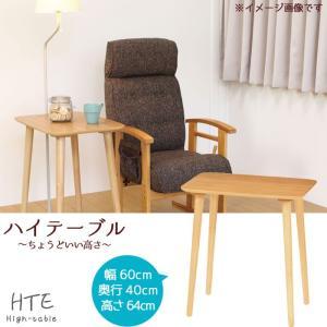 ハイテーブルのみ 幅60cm 高さ64cm 長方形 ナチュラル サイドテーブル  t002-m040- (soun)|crescent