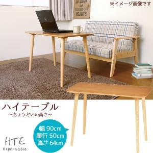 ハイテーブルのみ  幅90cm 高さ64cm 長方形 ナチュラル サイドテーブル  t002-m040- (soun) 限界|crescent