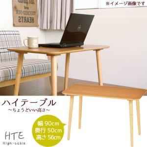 ハイテーブルのみ  幅90cm 高さ56cm 長方形 ナチュラル サイドテーブル  t002-m040- (soun)|crescent