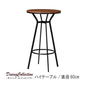 ハイテーブルのみ 天板直径60cm ブラウン/ブラック スチール製 バーテーブル シンプル カッコいい  t002-m040-  限界 crescent