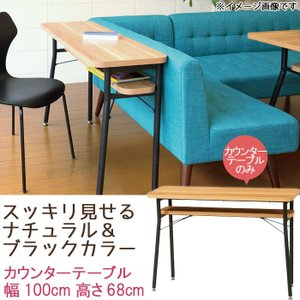カウンターテーブルのみ 幅100cm ブラック ナチュラル ダイニングカウンターテーブル 北欧  t002-m040- 限界 crescent