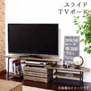 スライドTVボードのみ 幅120〜171cm 収納棚 ブラウン 長さ調節可能 組み立て自由 テレビボード テレビ台 男前インテリア ヴィンテージ風 かっこいい 【P1】|crescent