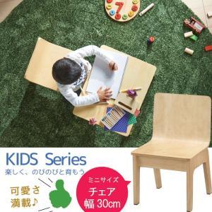 キッズチェアのみ 幅30cm 小さな椅子 小さい椅子 ナチュラル シンプル キッズ家具  t002-m040- (soun) 特選|crescent