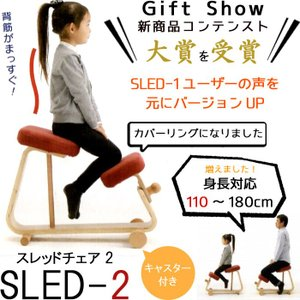 スレッドチェア2 SLED-2 子供から大人まで(110〜180cm) 座面カバーリング 膝あて高さ調整可 学習チェア 学習椅子 限界|crescent