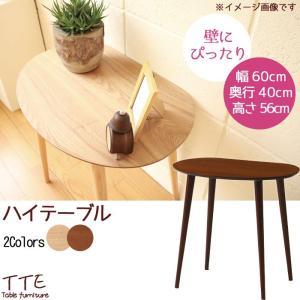 ハイテーブルのみ 幅60cm 高さ56cm オーバル型異形天板 ブラウン ナチュラル サイドテーブル  t002-m040- (soun)|crescent