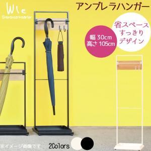 アンブレラハンガーのみ ブラック ホワイト 傘収納 玄関家具 便利 人気 シンプル  t002-m040-  限界|crescent