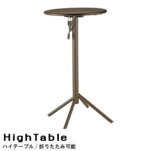 ハイテーブルのみ 天板直径約60cm 高さ107cm バーテーブル 天板折りたたみ可能 屋外 ガーデン カウンターテーブル ブラウン スタイリッシュ カフェ crescent