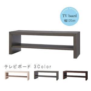 テレビボードのみ 幅120cm ホワイトウォッシュ ウッディグレー ダークブラウン ローボード テレビボード リビングボード テレビ台 TV台|crescent