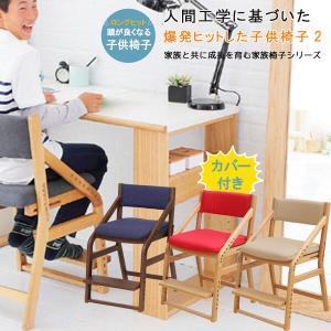 子供椅子+カバーリング付き(背・座) 座面・足置き高さ調整可能 オーク材 子供チェアー 子供椅子 キッズチェア|crescent