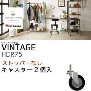 ウレタンキャスター(ストッパーなし)2個入りのみ HDR75 パーツ単品販売 ホームエレクター ヴィンテージシリーズ|crescent
