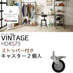 ウレタンキャスター(ストッパー付き)2個入りのみ HDRS75 パーツ単品販売 ホームエレクター ヴィンテージシリーズ|crescent