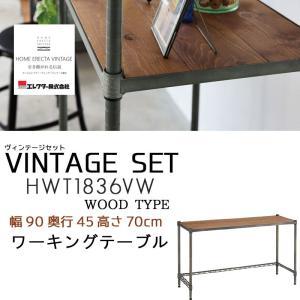 ワーキングテーブルセット WOODタイプ HWT1836VW 幅90cm ウッド ホームエレクター ヴィンテージシリーズ|crescent