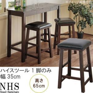 ハイスツールのみ 1脚のみ 座面高さ65cm 高い椅子 シンプル カッコいい カッコイイ かっこ良い モダン スタイリッシュ ミッドセンチュリー m003-|crescent