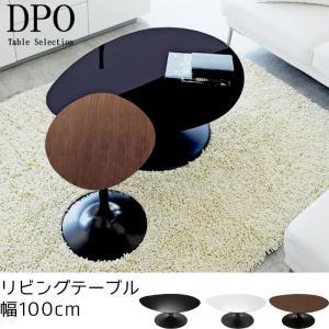 リビングテーブル 幅100cm 卵型 丸型 円形 ホワイト ブラウン ブラック テーブル センターテーブル リビングテーブル|crescent