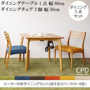 ダイニングテーブル1点 ダイニングチェア同色2脚 光ヒーター付 ナチュラル 食卓テーブル テーブル デザイナーズ 机 つくえ ツクエ  GOK|crescent