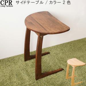 サイドテーブルのみ 幅45cm ナチュラル ブラウン アルダー材 テーブル リビングテーブル デザイナーズ 机 つくえ ツクエ モダン 北欧 GMK|crescent