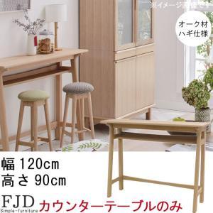 カウンターテーブルのみ 幅120cm オーク材 ダイニングカウンターテーブル デスク 食卓 食事用 ナチュラル 北欧 GMK crescent