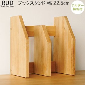 ブックスタンドのみ 幅22.5cm アルダー材 無垢 木製 本立て 卓上 モダン 北欧 シンプル ナチュラル GMK|crescent