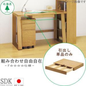 引出しのみ 幅50cm ナラ材 木目調 引出し 収納 SDKシリーズ対応 学習机用 パソコンデスク用 PCデスク用 オフィスデスク用 ナチュラル 北欧 シンプル GMK|crescent