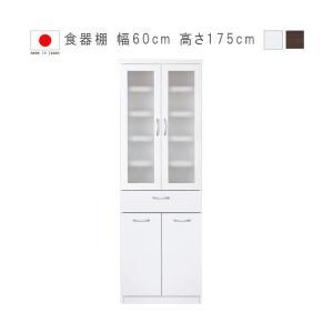 食器棚 幅60cm 高さ175cm ホワイト ダーク 日本製 国産品 ダイニング棚 キッチン棚  限界価格 クーポン除外品 SYHC 開梱設置|crescent