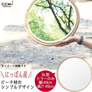 丸型ミラーのみ 直径49cm 飛散防止加工 ビーチ材 ナチュラル 日本製 天然木 木製フレームミラー インテリア|crescent