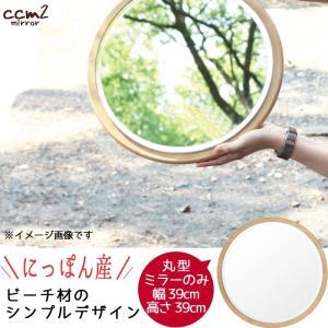 丸型ミラーのみ 直径39cm 飛散防止加工 ビーチ材 ナチュラル 日本製 天然木 木製フレームミラー インテリア|crescent