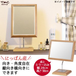 卓上ミラーのみ 幅28cm 高さ38cm ナチュラル 飛散防止加工 天然木 スチール 日本製 インテリア 洗面鏡 メイク鏡 化粧鏡 コスメミラー crescent