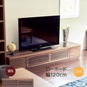 テレビ台 幅120cm ウォールナット オーク 無垢材 天然木 リビングボード  crescent
