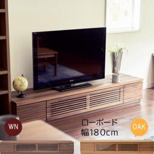 テレビ台 幅180cm ウォールナット オーク 無垢材 天然木 リビングボード GYHC|crescent