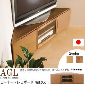 コーナーテレビ台 コーナーテレビボード 幅130cm ウォールナット ホワイトオーク 国産品 日本製 無垢 天然木 テレビボード リビングボード TV台 crescent