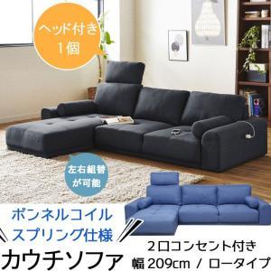 カウチソファー ローソファ 幅209cm 2口コンセント付 左右組み換え可能 ソファ 2Pソファ+カウチ 布 sofa GOK|crescent