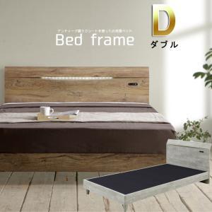 ダブル ベッドフレームのみ レッグタイプ コンセント付き LED照明付き ブラウン グレー GOK|crescent