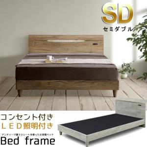 セミダブル ベッドフレームのみ レッグタイプ コンセント付き LED照明付き ブラウン グレー GOK|crescent